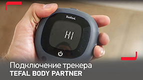 Body partner Tefal видео