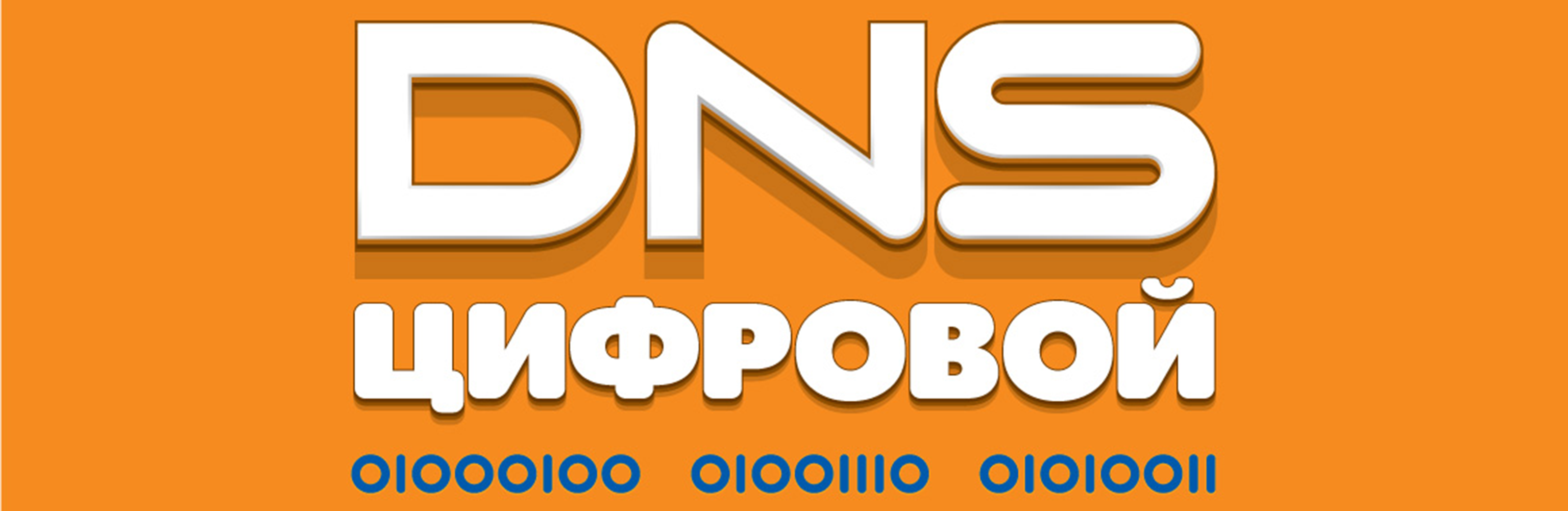 DNS-Digital-logo-01.png